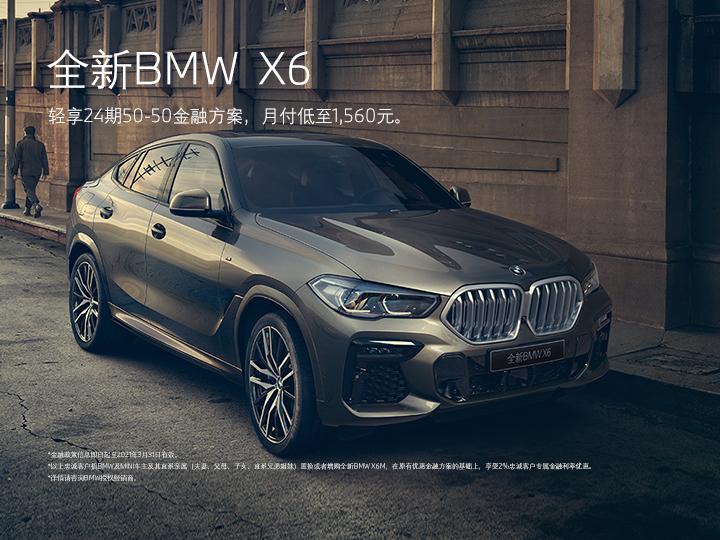 全新BMW X6