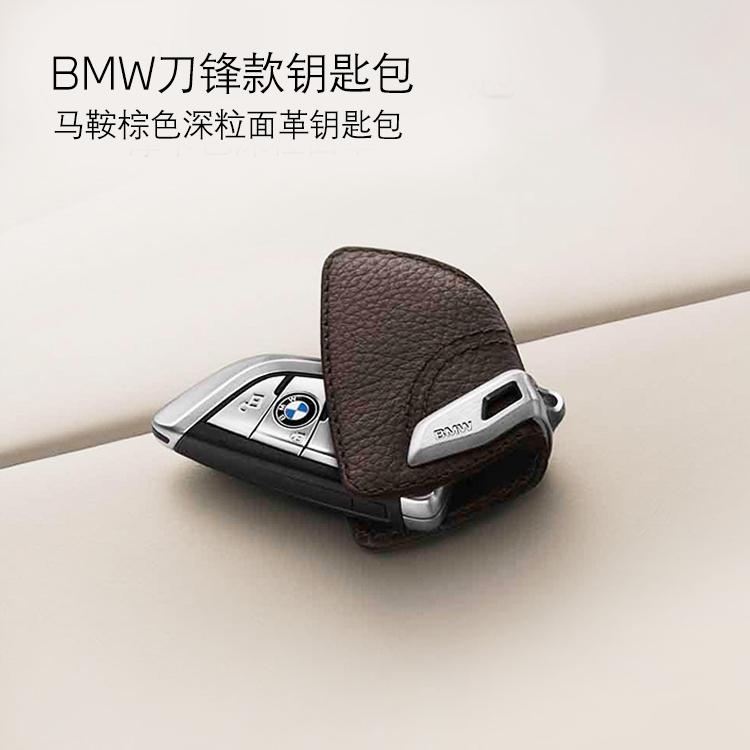 BMW 钥匙盒