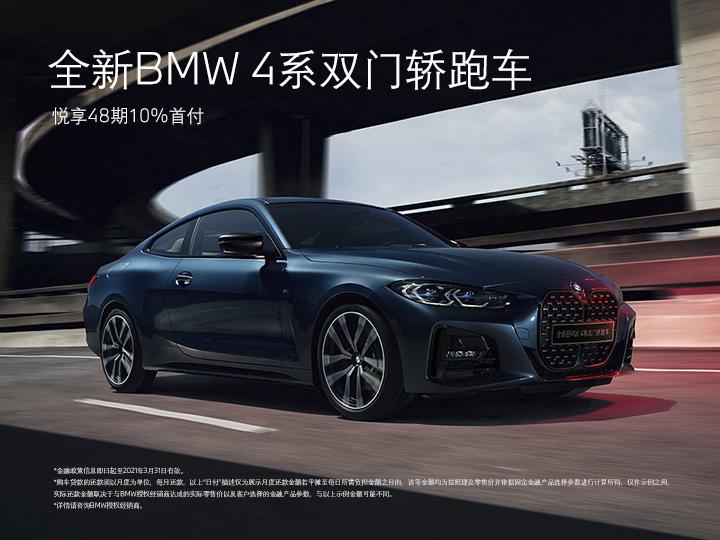 全新BMW 4系双门轿跑车
