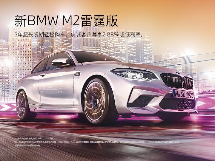 新BMW M2雷霆版