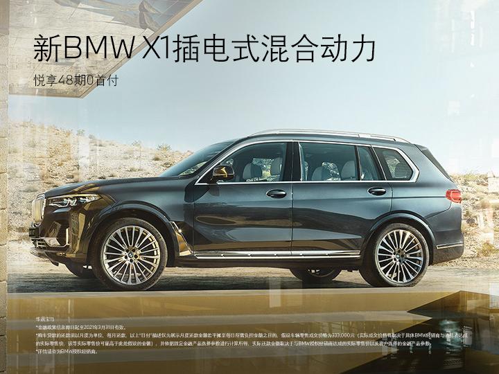新BMW X1插电式混合动力