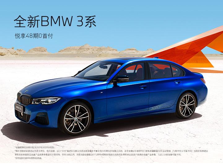 全新BMW 3系