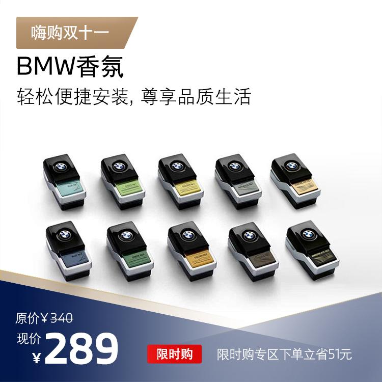 BMW宝马原装负离子车载香氛系统1盒装 适用宝马5系6系GT7系X3X4X5X7车(无香氛系统勿拍)