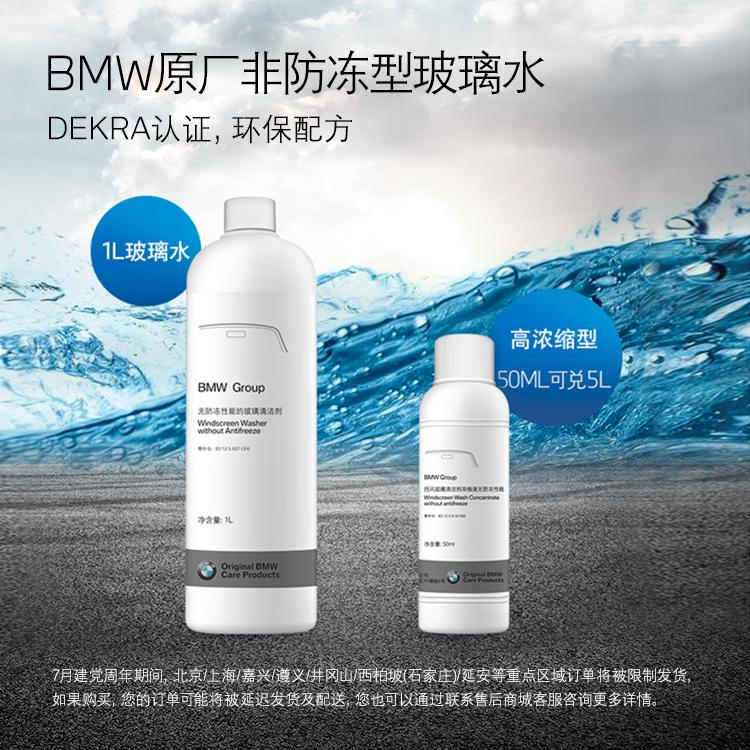 BMW宝马原厂夏季非防冻玻璃水1000ML