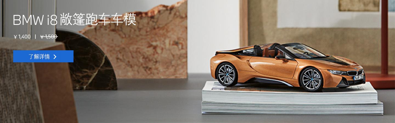 BMW i8敞篷跑车车模