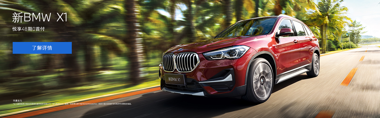 新BMW X1