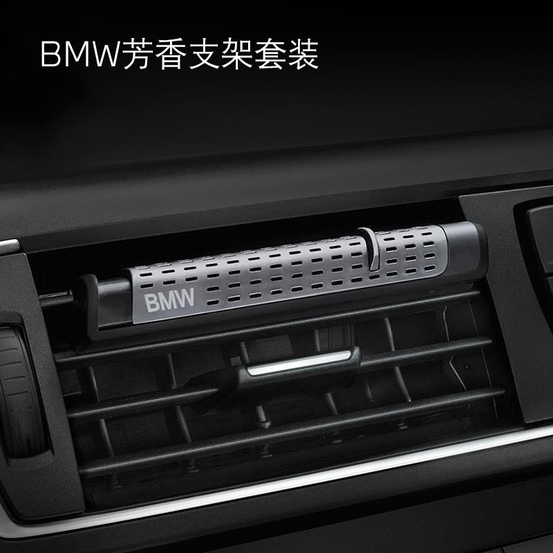 宝马/BMW 原厂车载芳香剂支架套装(原厂做旧外观)