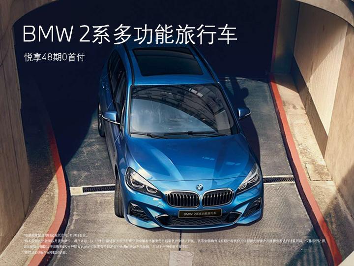 BMW 2系多功能旅行车