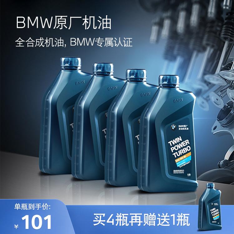 BMW/ 宝马原厂全合成 汽车发动机 机油 润滑油0W-30 5W-30 10W-60