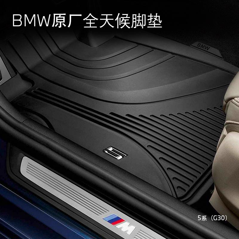 BMW宝马汽车全天候3系长轴/5系长轴脚垫(非全包围,后排突起位置无覆盖)