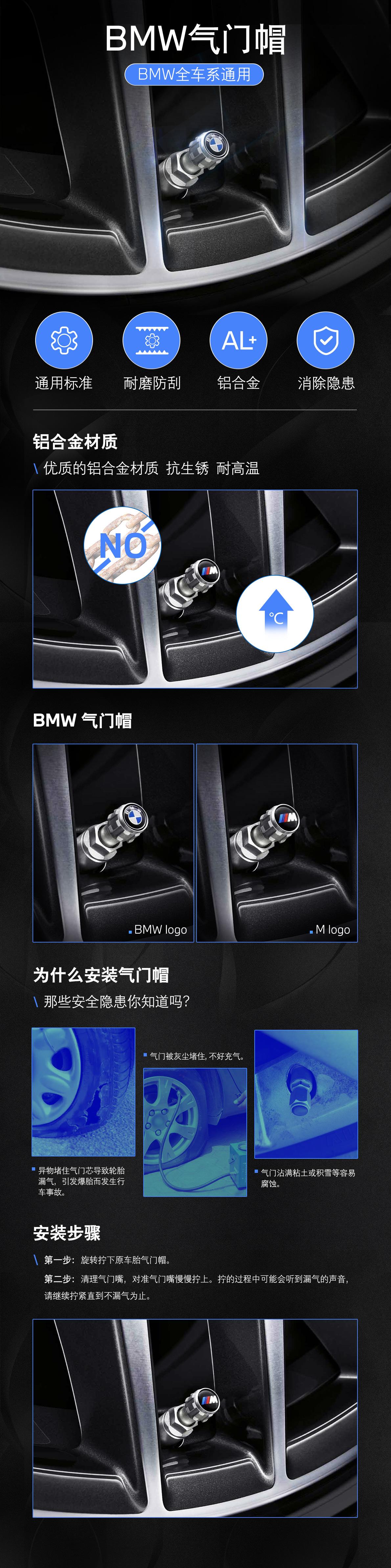 【限时购】BMW 气门帽