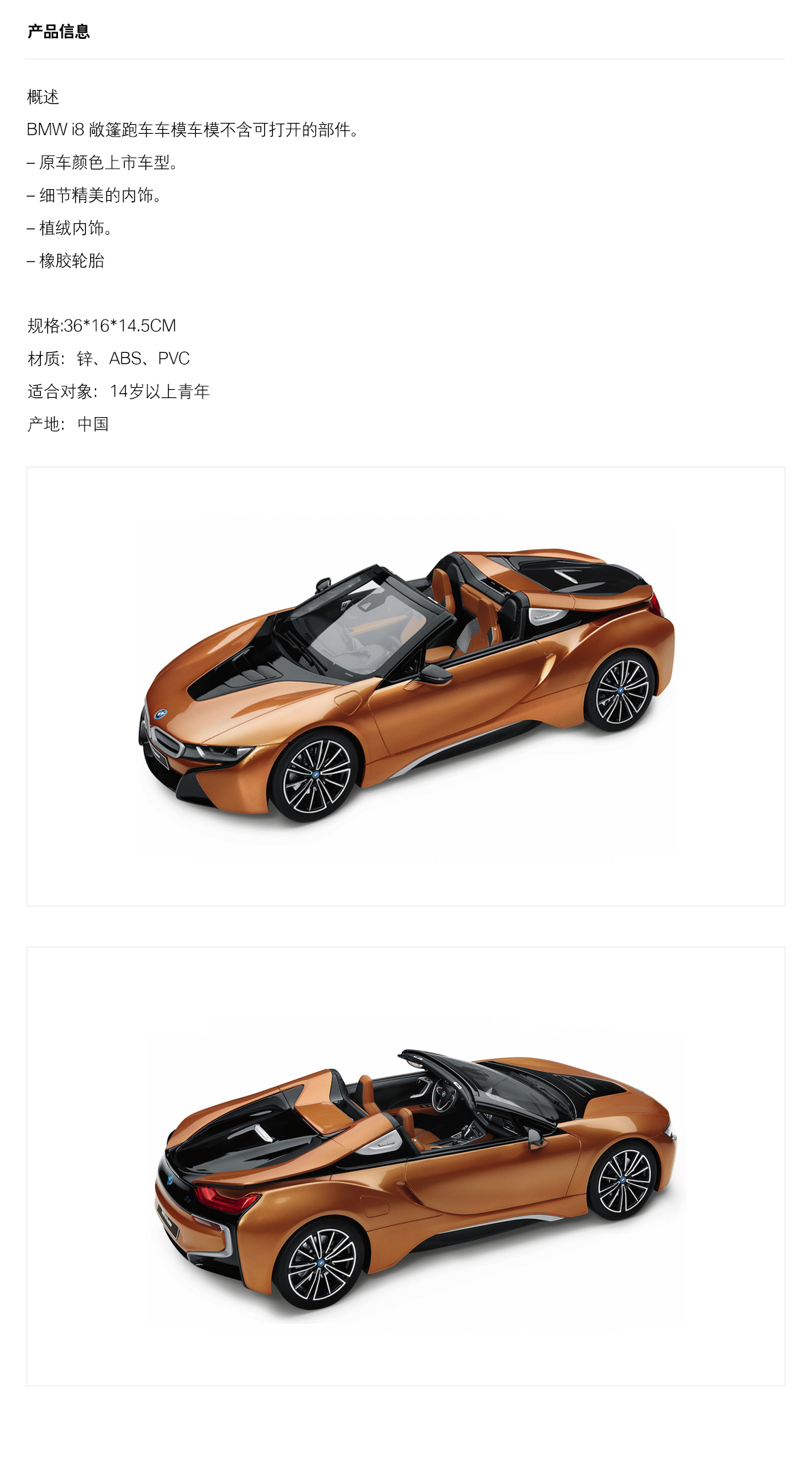 车模 BMW i8敞篷跑车车模 1:18