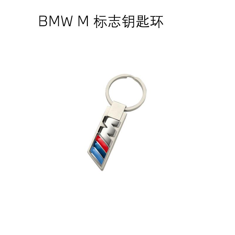 BMW M标志钥匙环