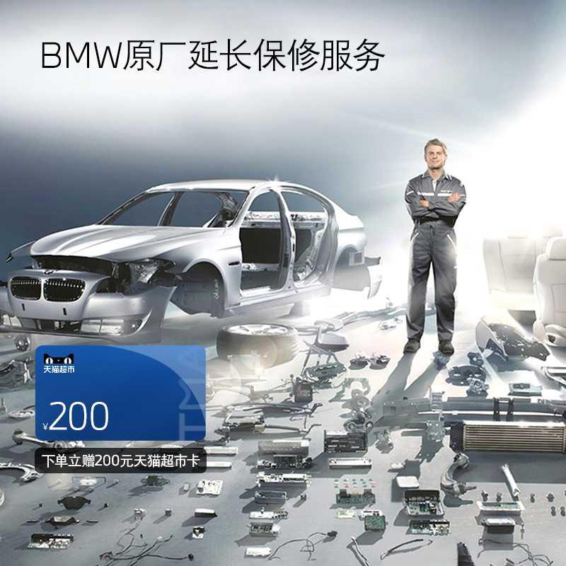 【618狂欢季】BMW宝马整车延保服务1系2系3系 原厂延长保修服务(WEP)