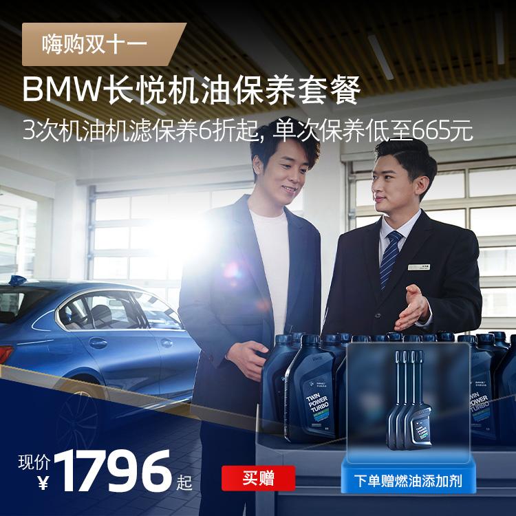 宝马/BMW 长悦机油保养套餐(含三次机油机滤保养)
