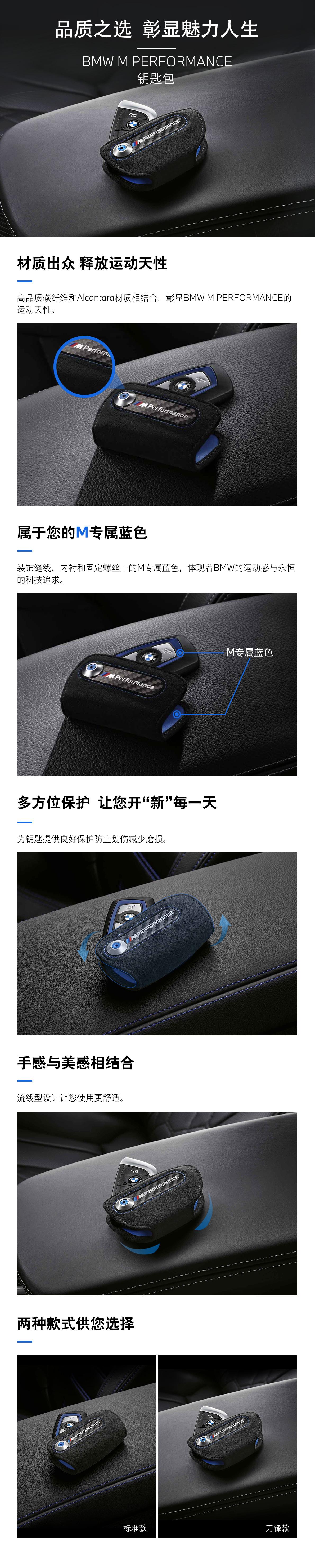BMW宝马 创意钥匙包/钥匙壳 液晶钥匙套 M系列车钥匙包