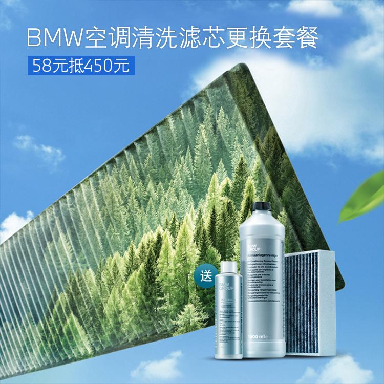 BMW空调清洗滤芯更换套餐