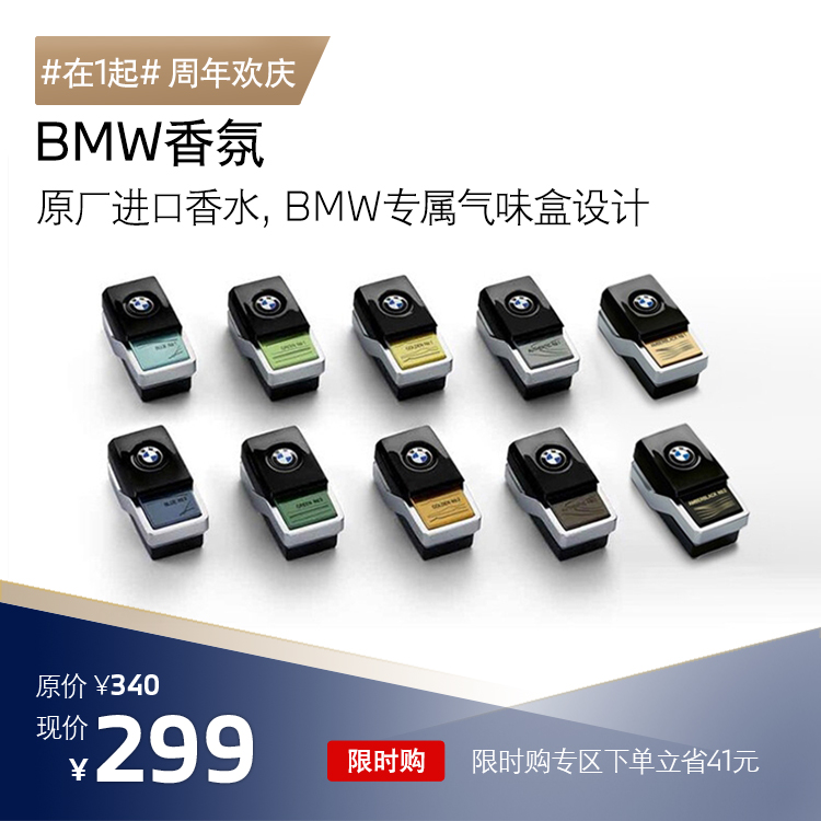 BMW宝马原装负离子车载香氛系统 适用宝马5系6系GT7系X3X4X5X7车(无香氛系统勿拍)