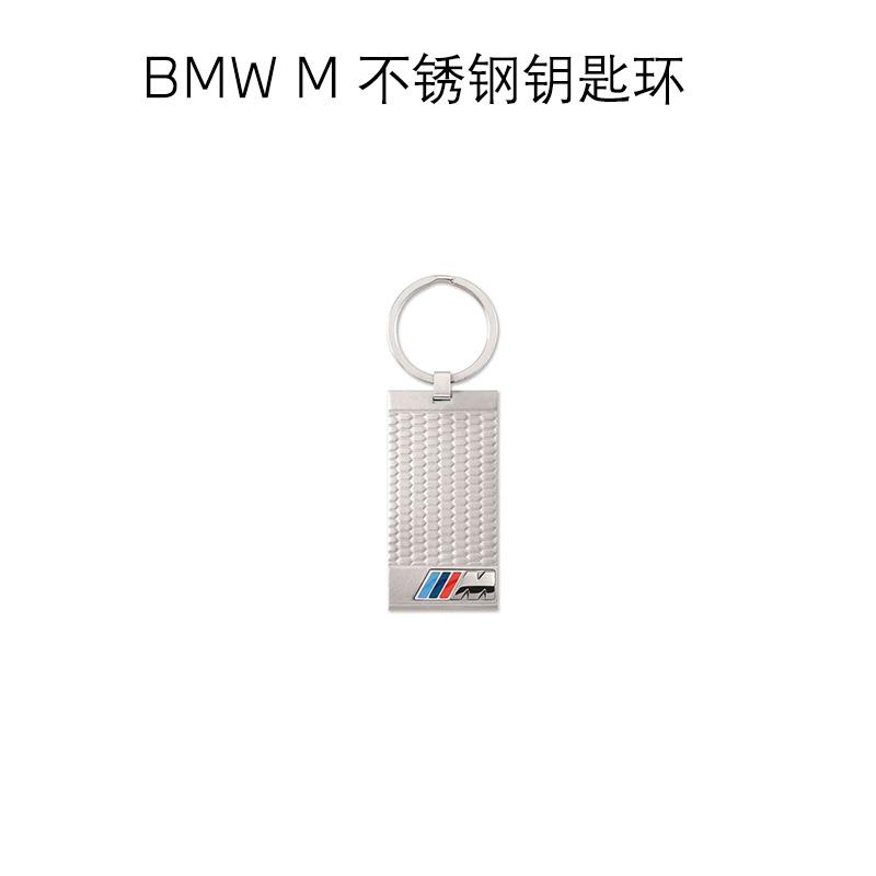 BMW M 不锈钢钥匙环