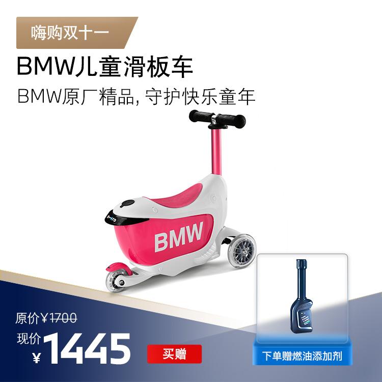 BMW 米高 儿童滑板车 白色