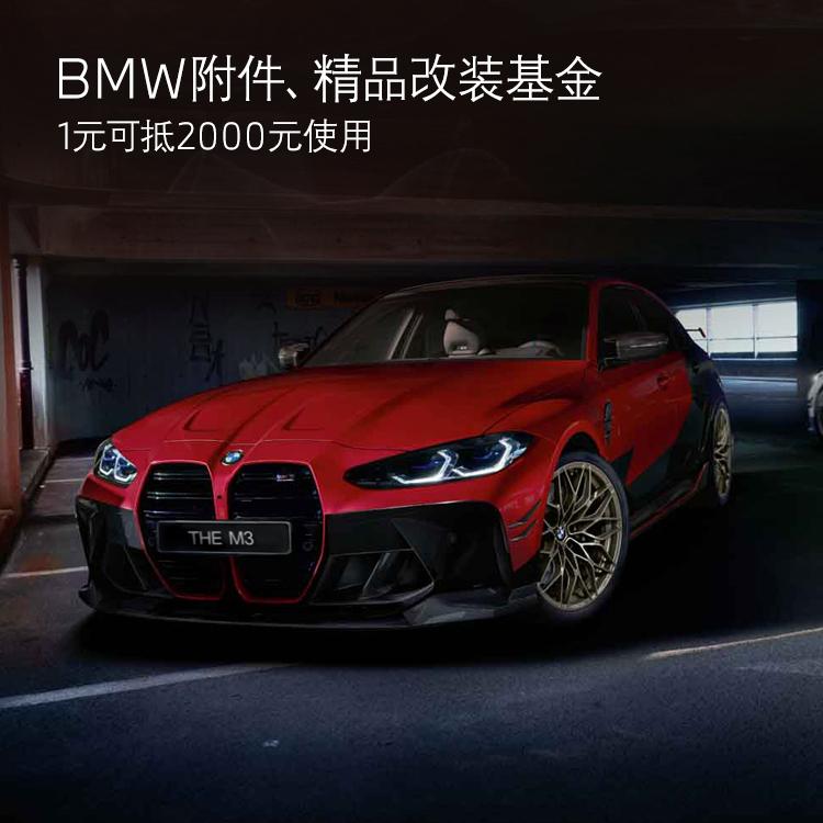 BMW附件、精品改装基金1元抵2000抵扣券