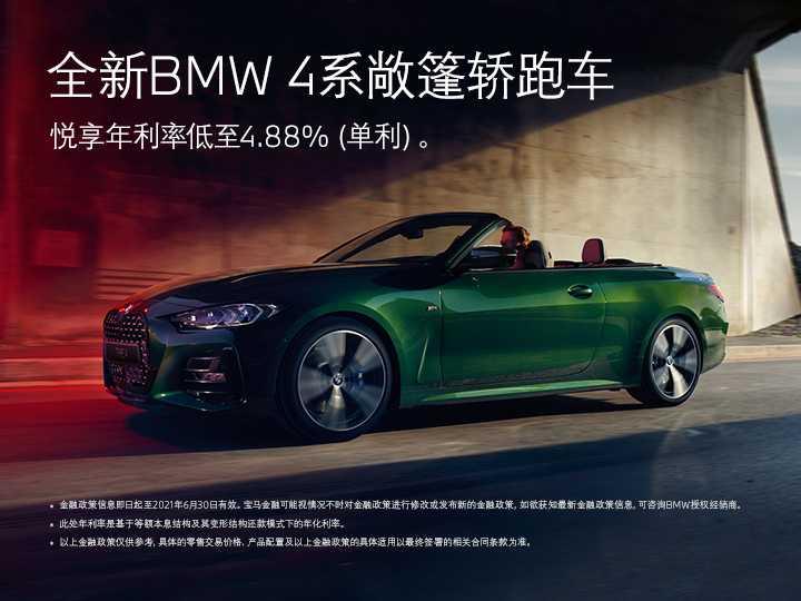全新BMW 4系敞篷轿跑车