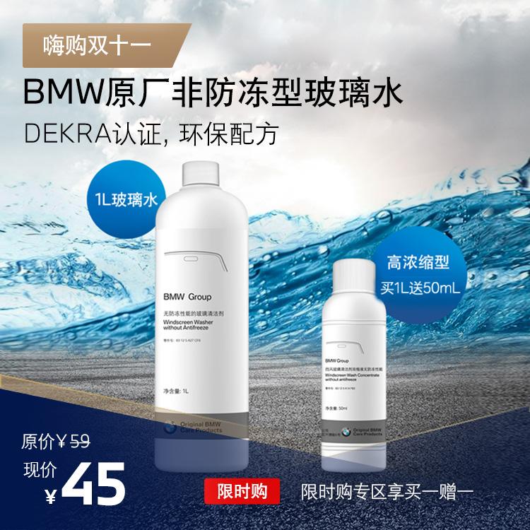BMW 宝马原厂夏季非防冻玻璃水