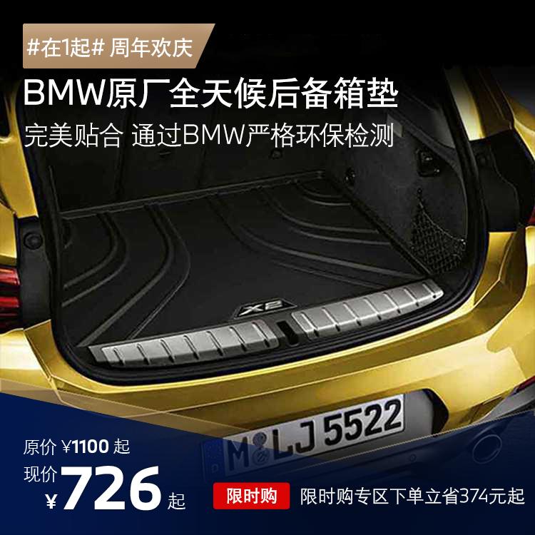 BMW 全天候后备箱垫 X2(F39) 3系标轴G20 X1/X1混动
