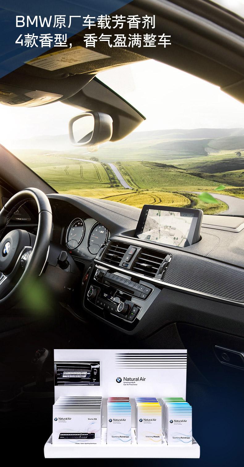宝马/BMW原厂车载芳香剂2盒装 4种香型补充装