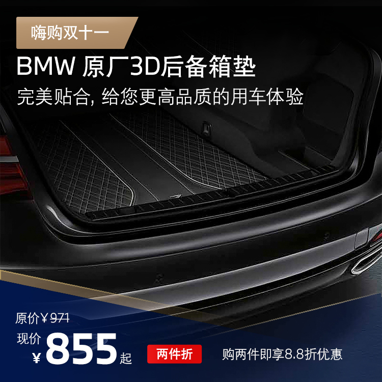 BMW原厂3D后备箱垫