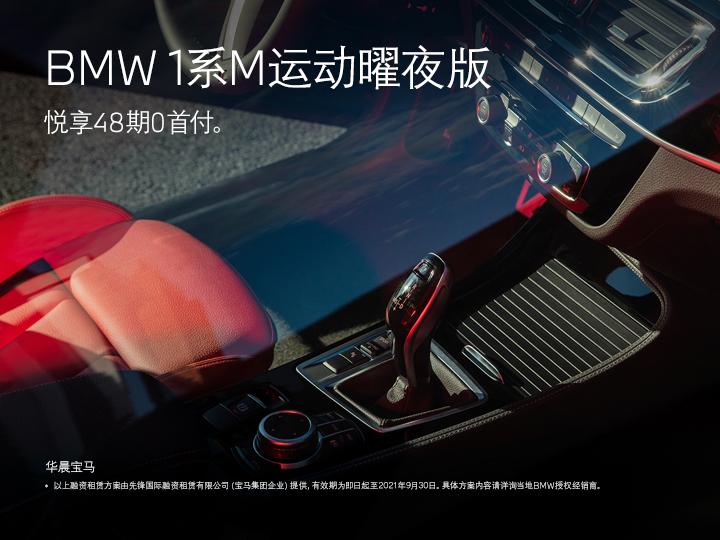BMW 1系运动轿车