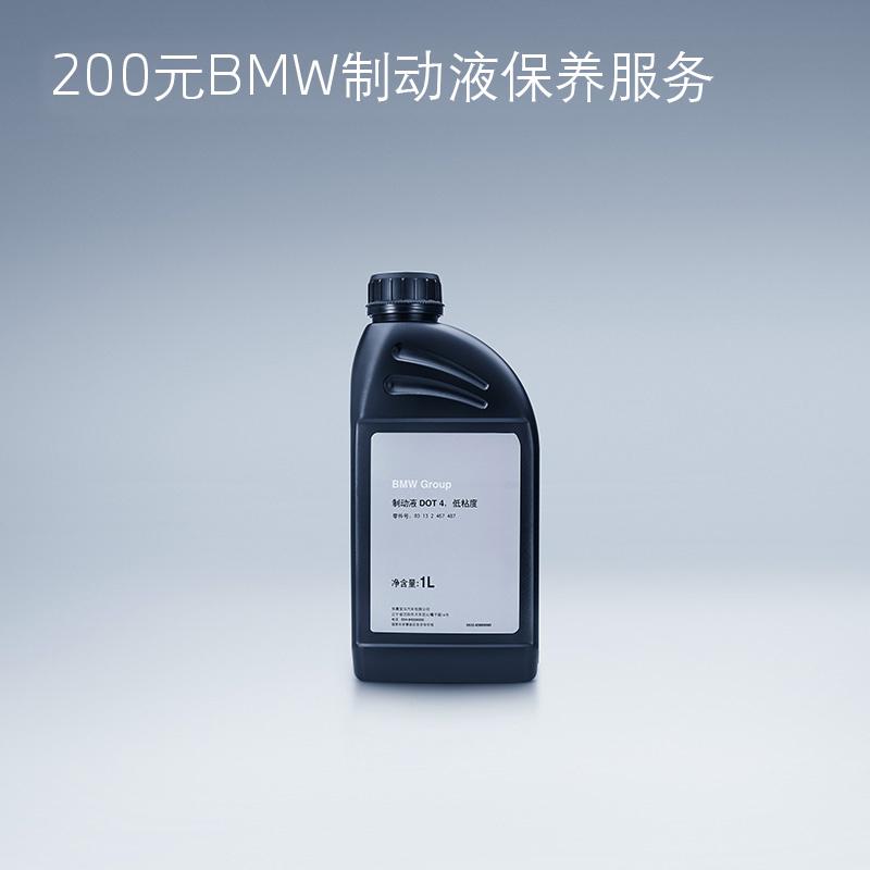 BMW 200元制动液/刹车油保养服务