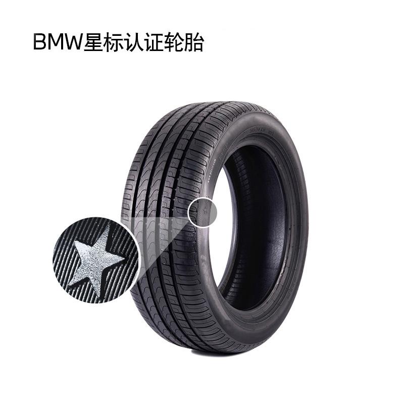BMW星标认证轮胎 BMW 1系轮胎 4S到店保养