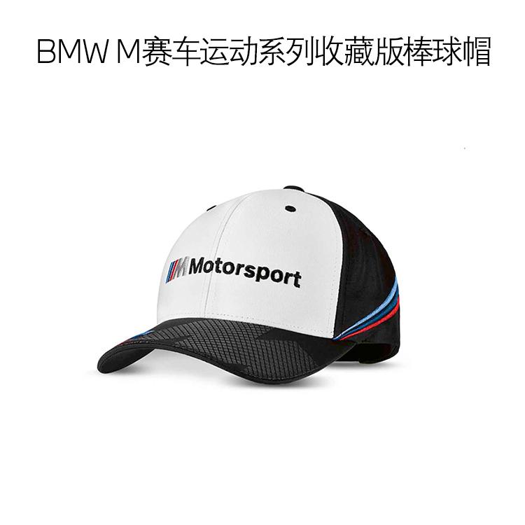 BMW M赛车运动系列收藏版棒球帽
